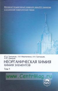 Неорганическая химия. Химия элементов: Учебник в 2 томах.