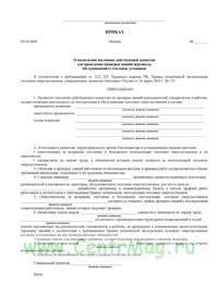 Приказ о назначении постоянно действующей комиссии для проведения проверки знаний персонала, обслуживающего тепловые энергоустановки