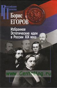 Избранное. Эстетические идеи в россии XIX века