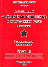 Сухопутные силы РККА в предвоенные годы. Справочник. Часть 2
