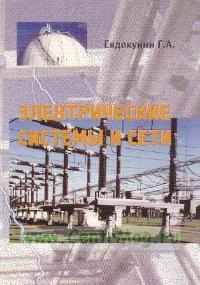 Электрические системы и сети. Учебное прособие (издание 2-е, исправленное и дополненное)