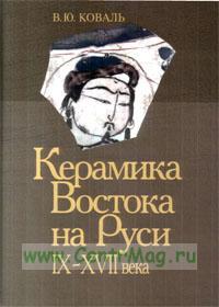Керамика Востока на Руси IX-XVII века