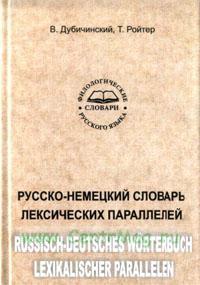 Русско-немецкий словарь лексических параллелей: ок. 1750 словарных статей