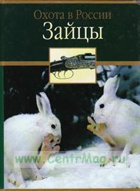 Зайцы. Охота в России