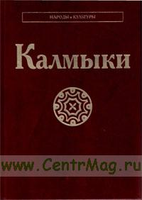 Калмыки. Серия: Народы и культуры