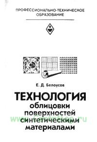 Технология облицовки поверхностей синтетическими материалами (3-е издание, переработанное и дополненное)