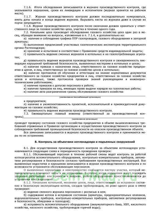 Типовой Договор На Выполнение Работ По Металлообработке Бесплатно