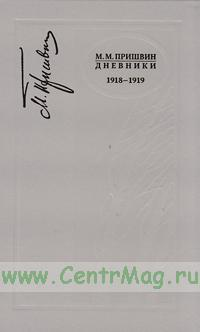 Дневники. 1918-1919