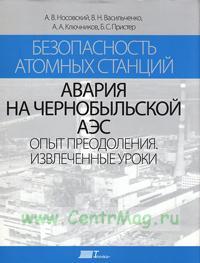 Безопасность атомных станций. Авария на Чернобыльской АЭС: опыт преодоления. Извлеченные уроки.