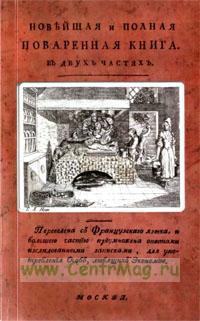 Новейшая и полная поваренная книга в двух частях (репринтное издание)