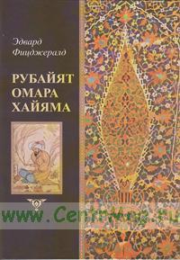 Рубайят Омара Хайама: Русские переводы