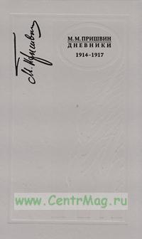 Дневники. 1914-1917
