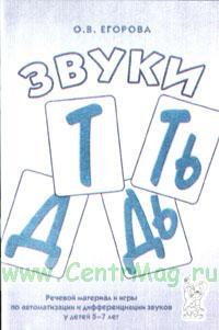 Звуки Т, Ть, Д, Дь. Речевой материал и игры по автоматизации и дифференциации звуков у детей 5-7 лет