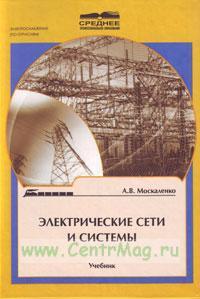 Электрические сети и системы. Учебник