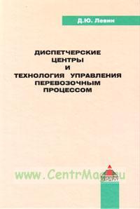 Диспетчерские центры и технология управления перевозочным процессом. Учебное пособие