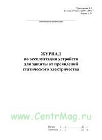 Журнал по эксплуатации устройств для защиты от проявлений статического электричества