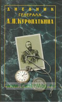 Дневник генерала А.Н. Куропаткина