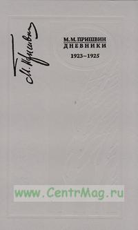 Дневники. 1923-1925