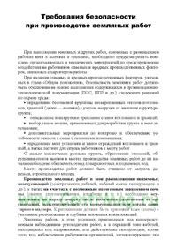 Требования безопасности при производстве земляных работ