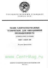 ГОСТ 14619-69 Ткани хлопчатобумажные технические для авиационной промышленности. Технические условия 2017 год. Последняя редакция