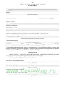 Акт гидравлического или манометрического испытания на герметичность