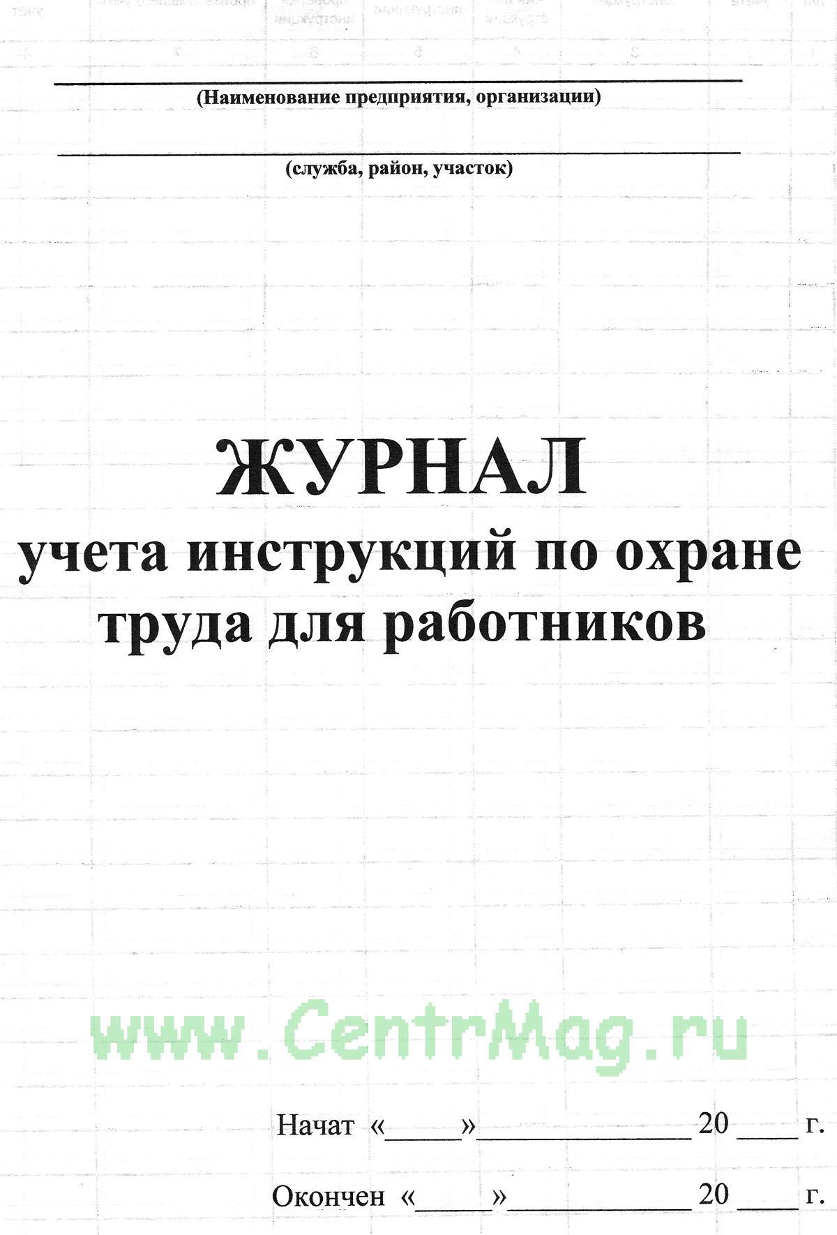 Инструкция По Охране Труда Для Преподавателя Хореографии.Doc