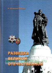 Разведка Великой Отечественной. Нетрадиционный взгляд на мастерство разведки советской госбезопасности