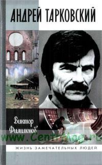 Андрей Тарковский. Сны и явь о доме.