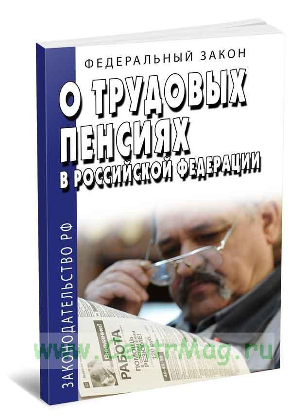 О трудовых пенсиях в РФ. Федеральный закон 2019 год. Последняя редакция