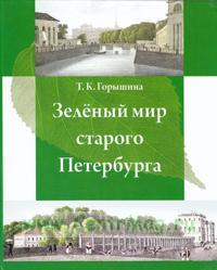 Зеленый мир старого Петербурга