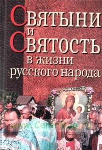 Святыни и святость в жизни русского народа: этнографическое исследование