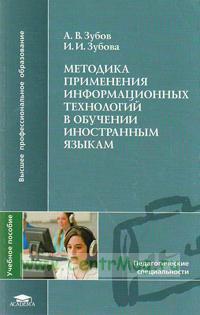 Методика применения информационных технологий в обучении иностранным языкам