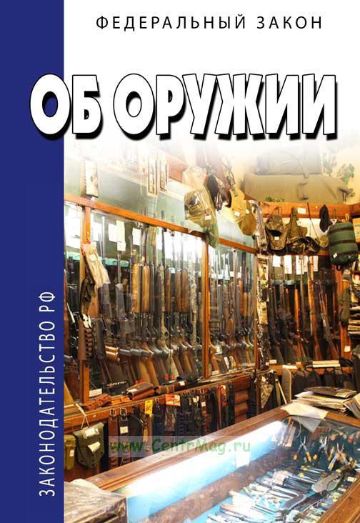 Об оружии. Федеральный закон 2018 год. Последняя редакция
