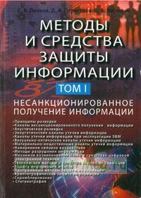 Методы и средства защиты информации. В 2-х томах