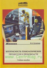 Безопасность технологических процессов и производств. Учебное пособие