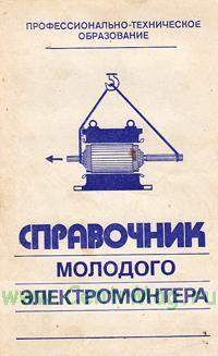 Справочник молодого электромонтера