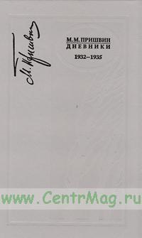 Дневники. 1932-1935. Книга восьмая