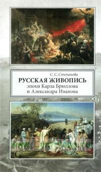 Русская живопись эпохи Карла Брюллова и Александра Иванова