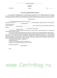 Приказ о создании квалификационной комиссии