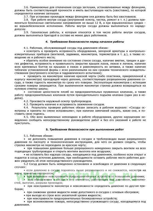 Производственная инструкция по режиму работы и безопасному обслуживанию сосудов