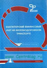 Бухгалтерский финансовый учет на железнодорожном транспорте. Учебник