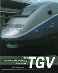 Все о высокоскоростных поездах TGV