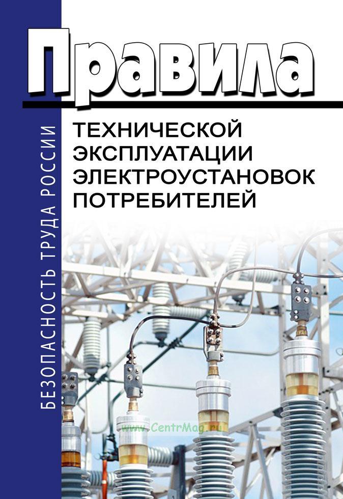 Правила технической эксплуатации электроустановок потребителей 2017 год. Последняя редакция