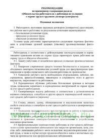Рекомендации по примерному содержанию раздела «Обязательства работодателя и работника по условиям и охране труда в трудовом договоре (контракте)