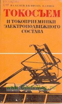 Токосъем и токоприемники электроподвижного состава