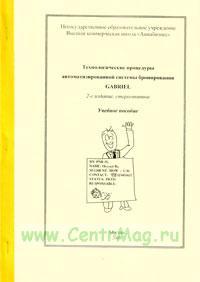 Технологические процедуры автоматизированной системы бронирования GABRIEL. Учебное пособие