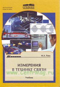 Измерения в технике связи. Учебник