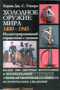 Холодное оружие мира. 1400-1945. Иллюстрированный справочник с ценами.
