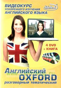 Английский OXFORD разговорный тематический. Видеокурс. 4DVD+книга.