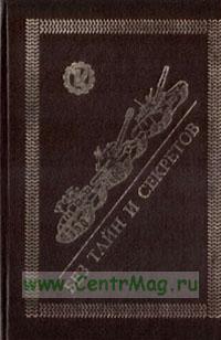 Без тайн и секретов (2-е издание, исправленное и дополненное)